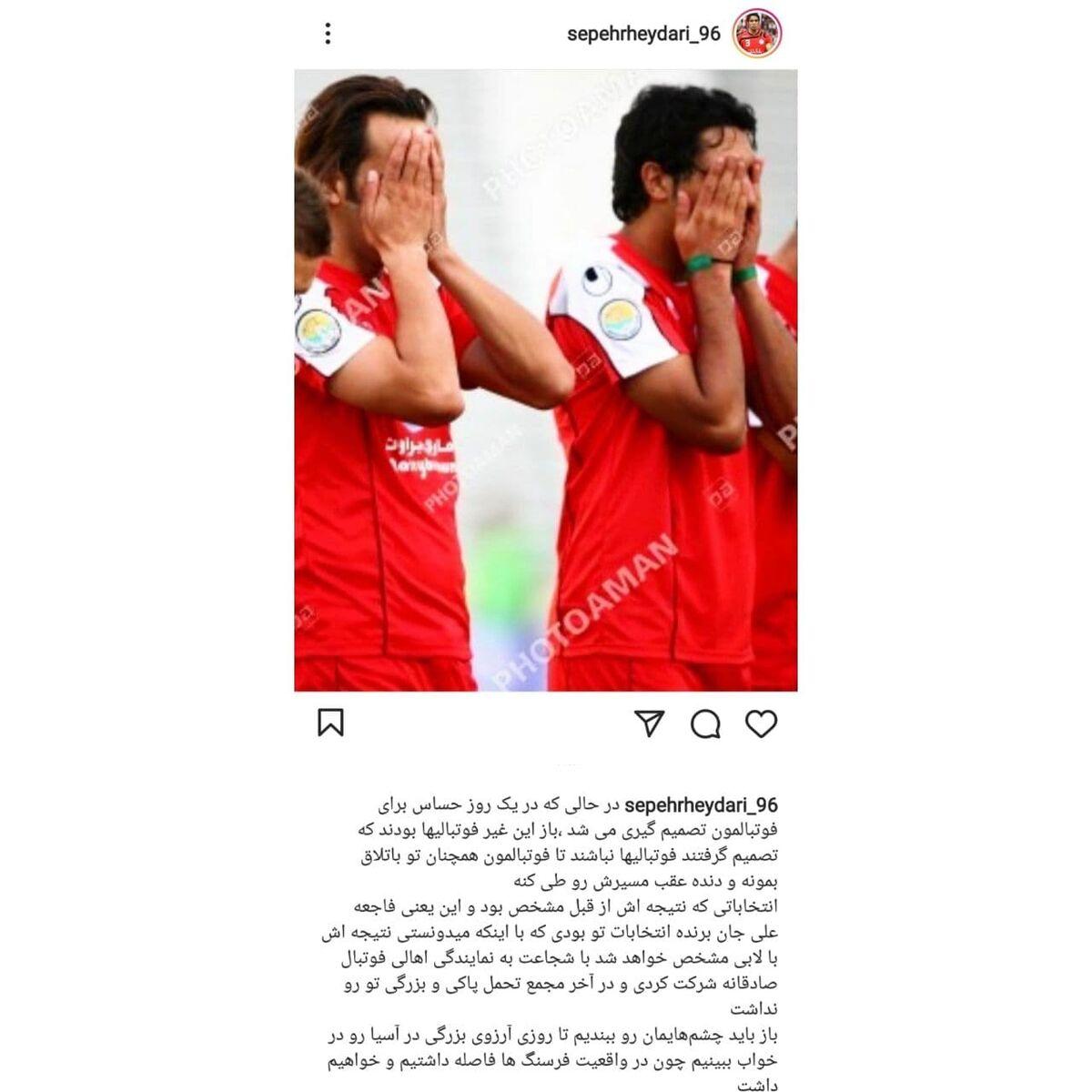برنده انتخابات فدراسیون فوتبال از نگاه سپر حیدری