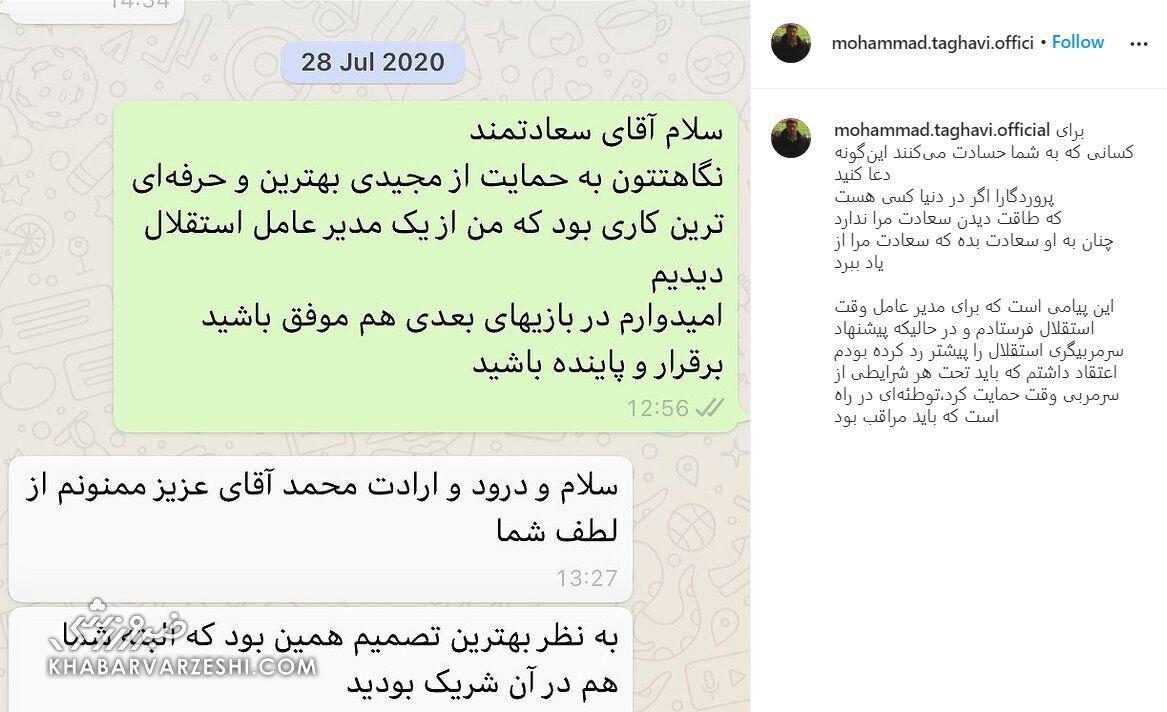 عکس | پاسخ محمد تقوی به فرهاد مجیدی با انتشار  یک چت خصوصی