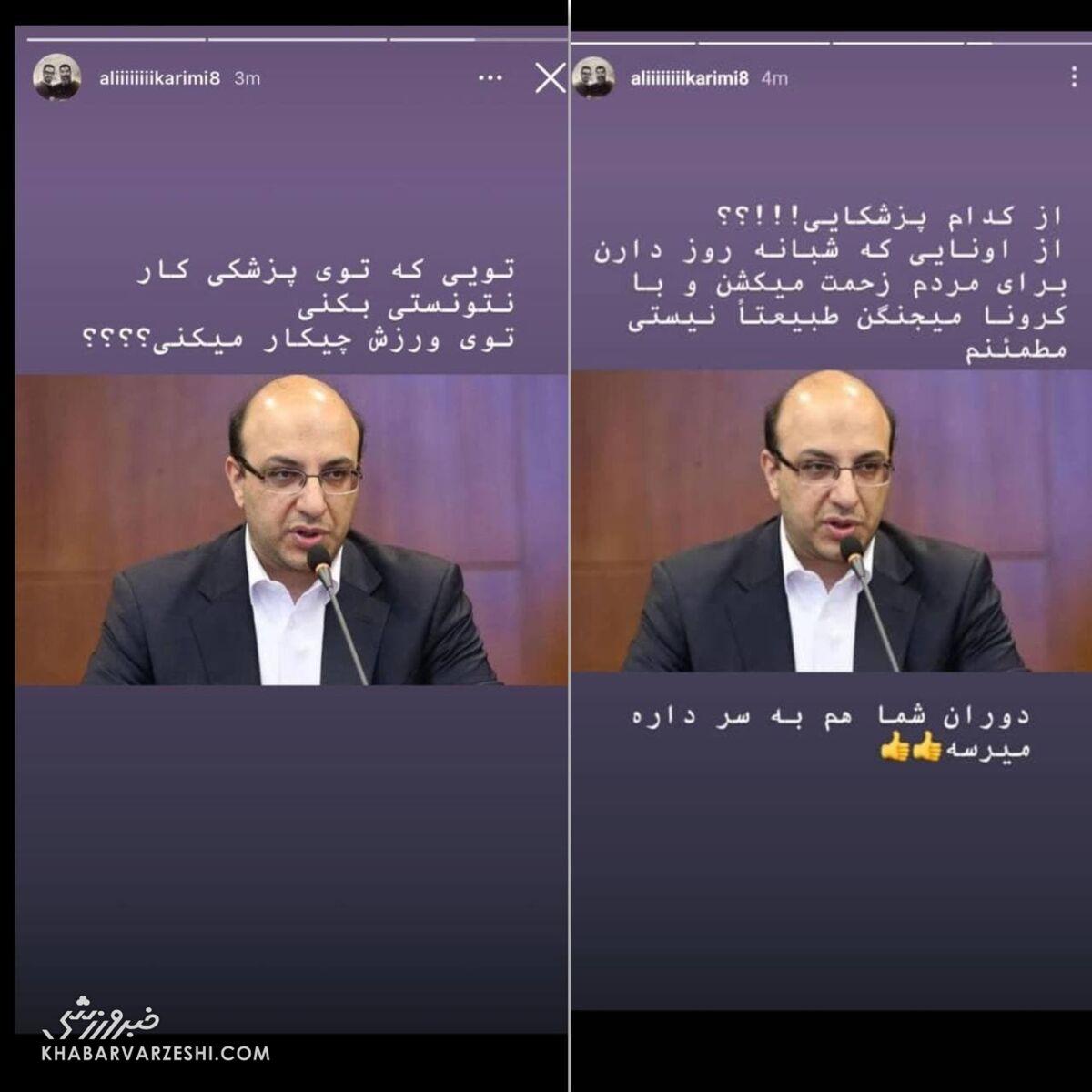 واکنش کنایه آمیز کریمی به علی نژاد/ از کدوم پزشک ها هستی؟
