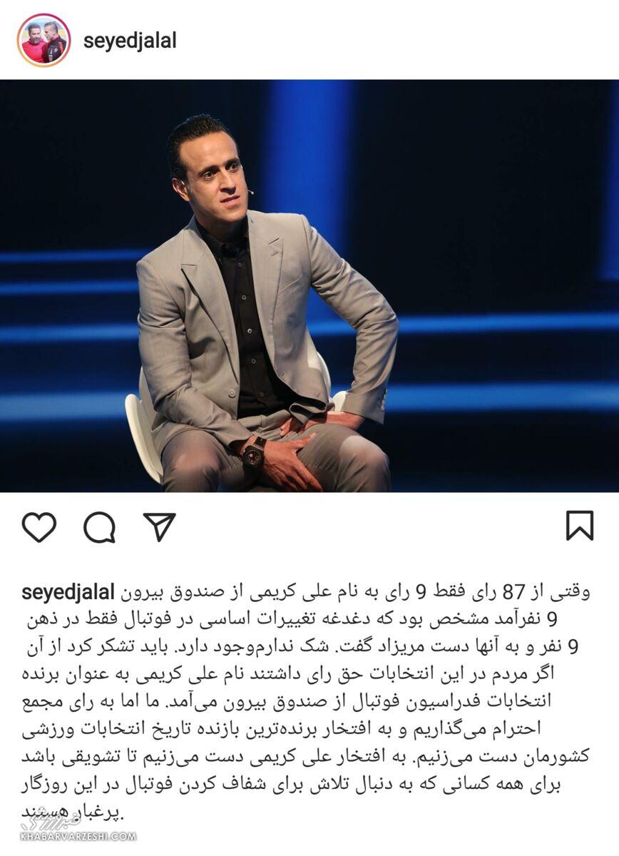 پست سیدجلال حسینی برای علی کریمی