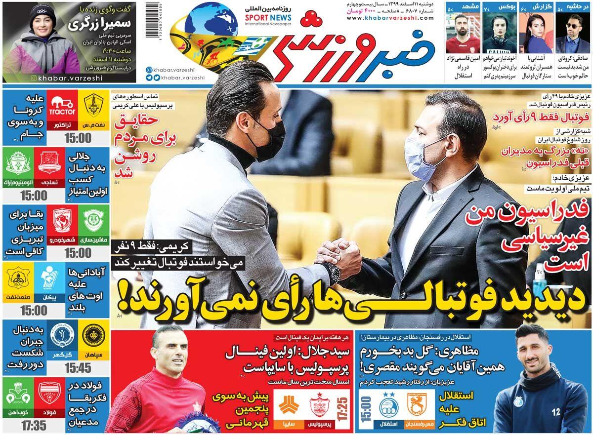 جلد روزنامه خبر ورزشی دوشنبه ۱۱ اسفند