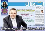 روزنامه استقلال جوان| شهابالدین عزیزی خادم، رییس جدید فوتبال