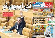 روزنامه ایران ورزشی| فدراسیونِ نو