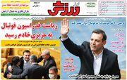 روزنامه ابرار ورزشی| ریاست فدراسیون فوتبال به عزیزی خادم رسید