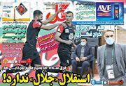 روزنامه گل| استقلال «جلال» ندارد!
