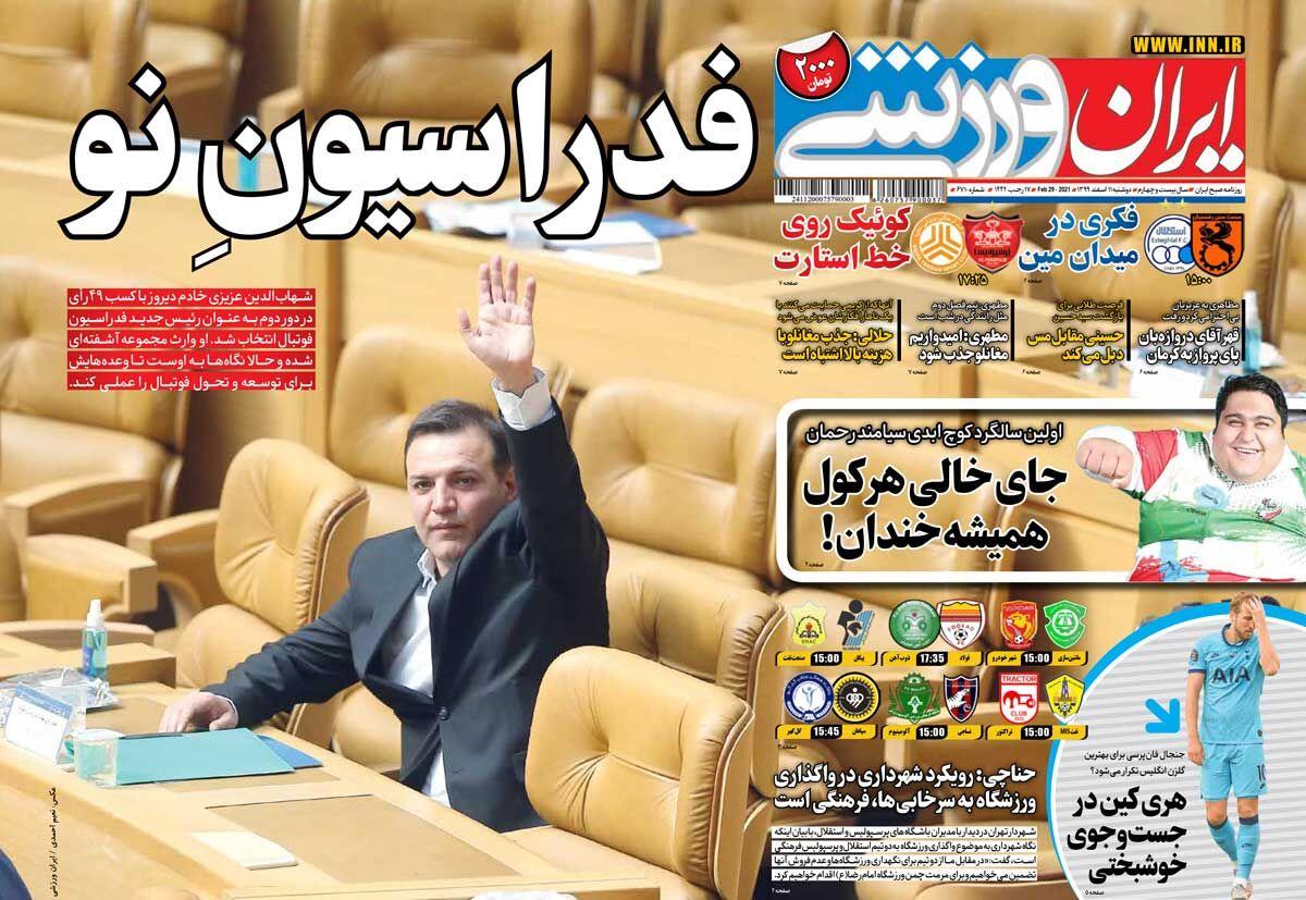 جلد روزنامه ایران ورزشی دوشنبه ۱۱ اسفند