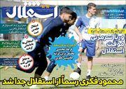 روزنامه استقلال جوان| محمود فکری رسما از استقلال جدا شد