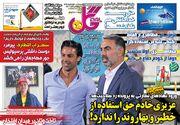 روزنامه گل| عزیزی خادم حق استقاده از خطیر و بهاروند را ندارد!