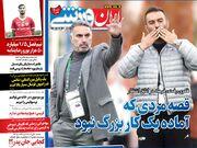 روزنامه ایران ورزشی| قصه مردی که آماده یک کار بزرگ نبود