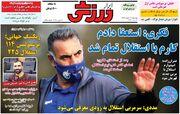 روزنامه ابرار ورزشی| فکری: استعفا دادم، کارم با استقلال تمام شد
