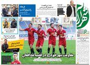 روزنامه شهرآرا ورزشی| مقاومت شهرخودرو در قضیه مدافعان