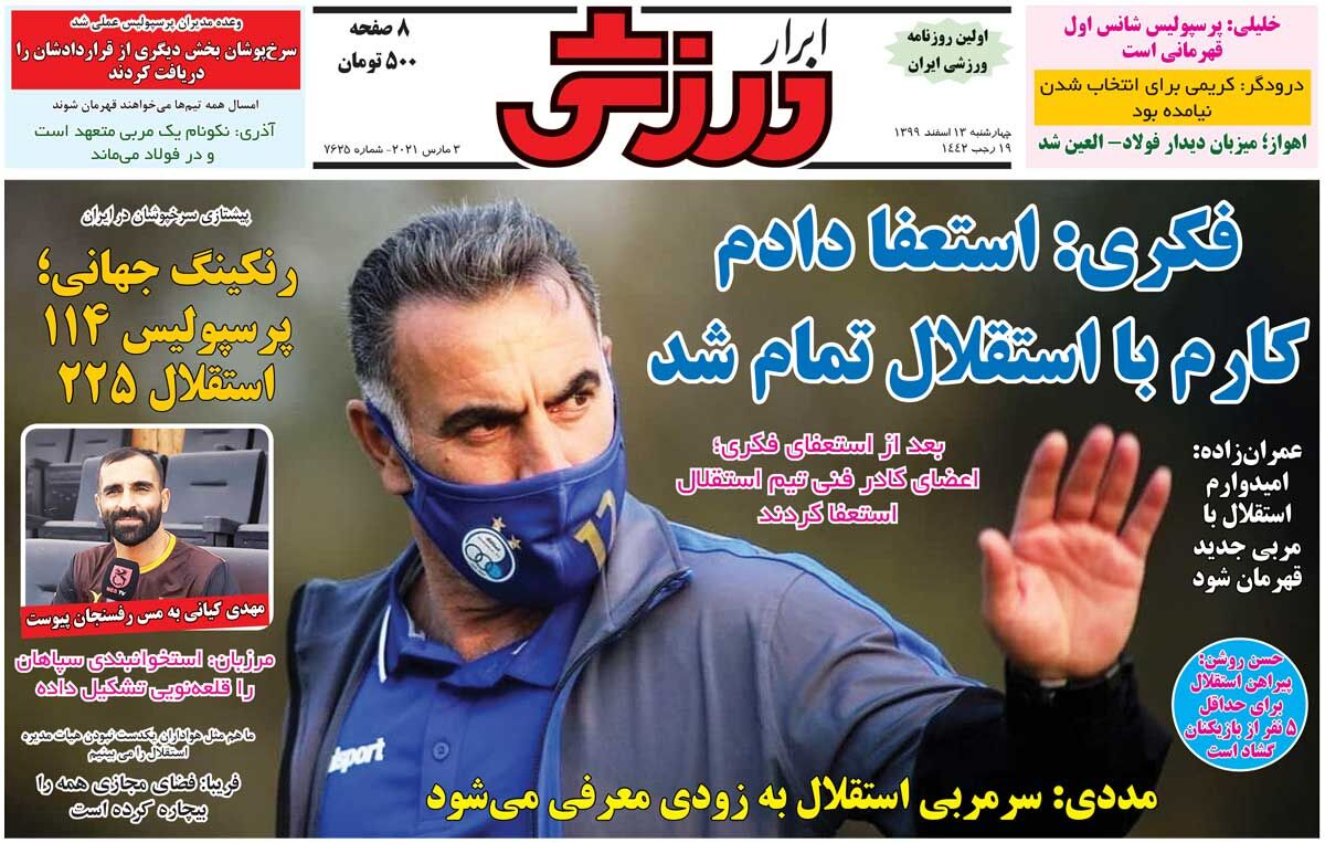 جلد روزنامه ابرار ورزشی چهارشنبه ۱۳ اسفند