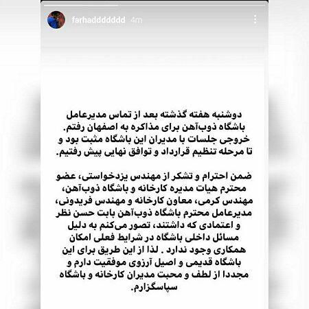 خوش شانس مثل فرهاد مجیدی/ ماجرای قرارداد ناکام در اصفهان!