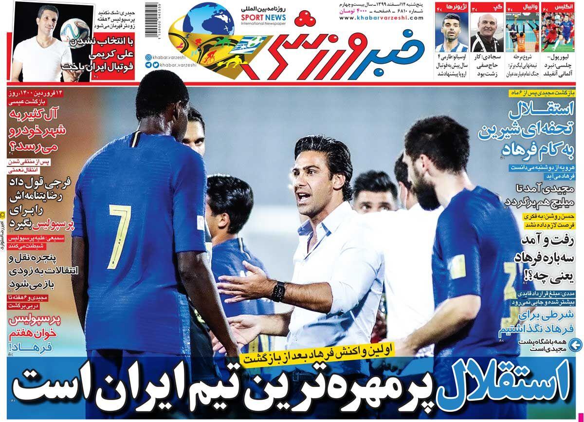 جلد روزنامه خبر ورزشی پنجشنبه ۱۴ اسفند