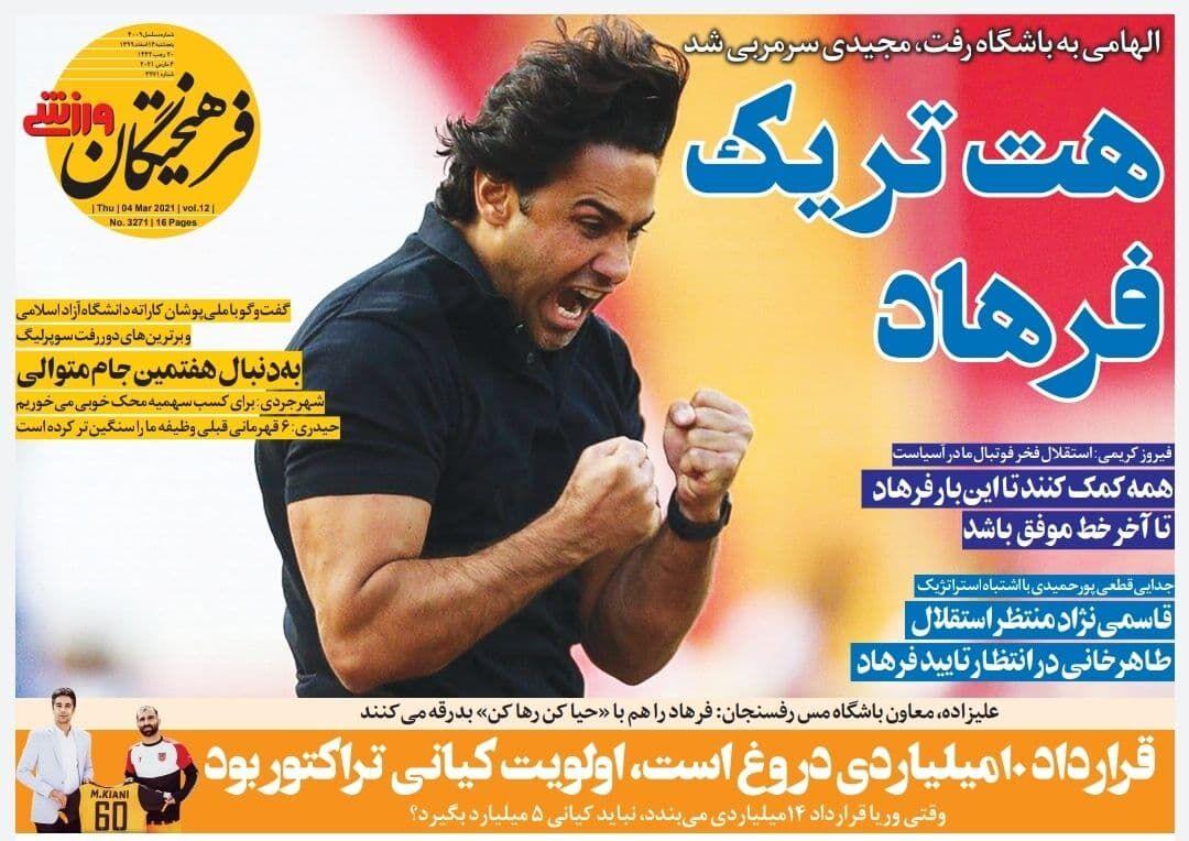 جلد روزنامه فرهیختگان ورزشی پنجشنبه ۱۴ اسفند