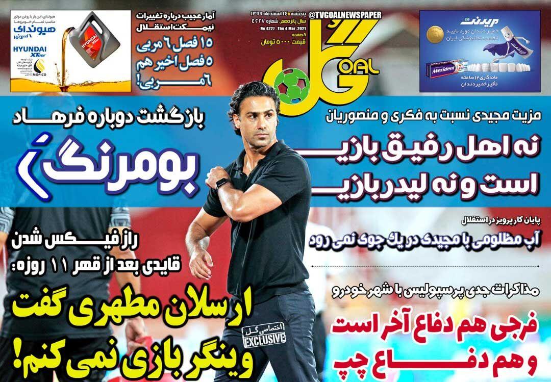 جلد روزنامه گل پنجشنبه ۱۴ اسفند