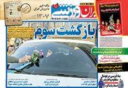 روزنامه ایران ورزشی| بازگشت سوم