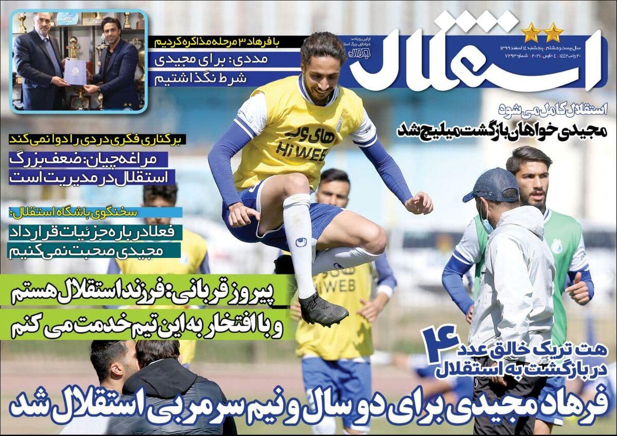 جلد روزنامه استقلال جوان پنجشنبه ۱۴ اسفند
