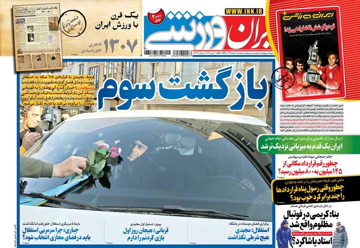 جلد روزنامه ایران ورزشی پنجشنبه ۱۴ اسفند