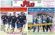 روزنامه ابرار ورزشی| پرسپولیس به دنبال ششمین برد متوالی
