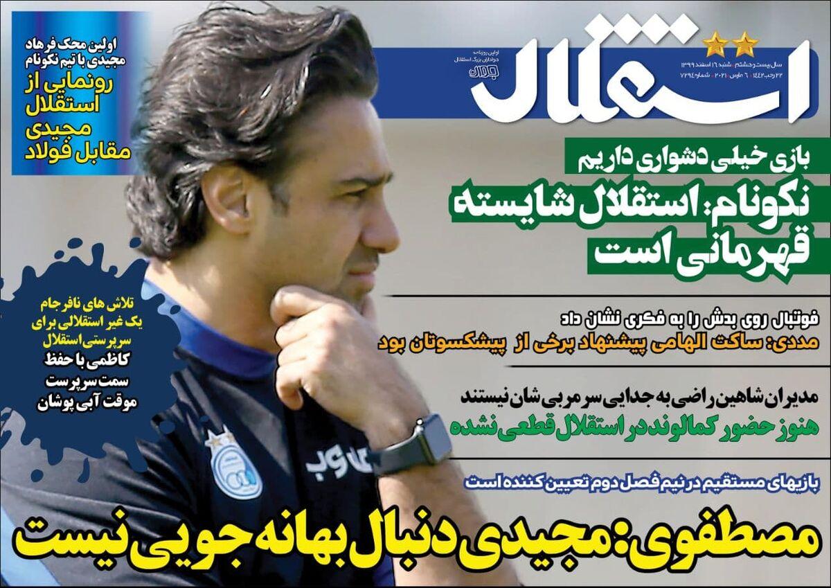 جلد روزنامه استقلال جوان شنبه ۱۶ اسفند