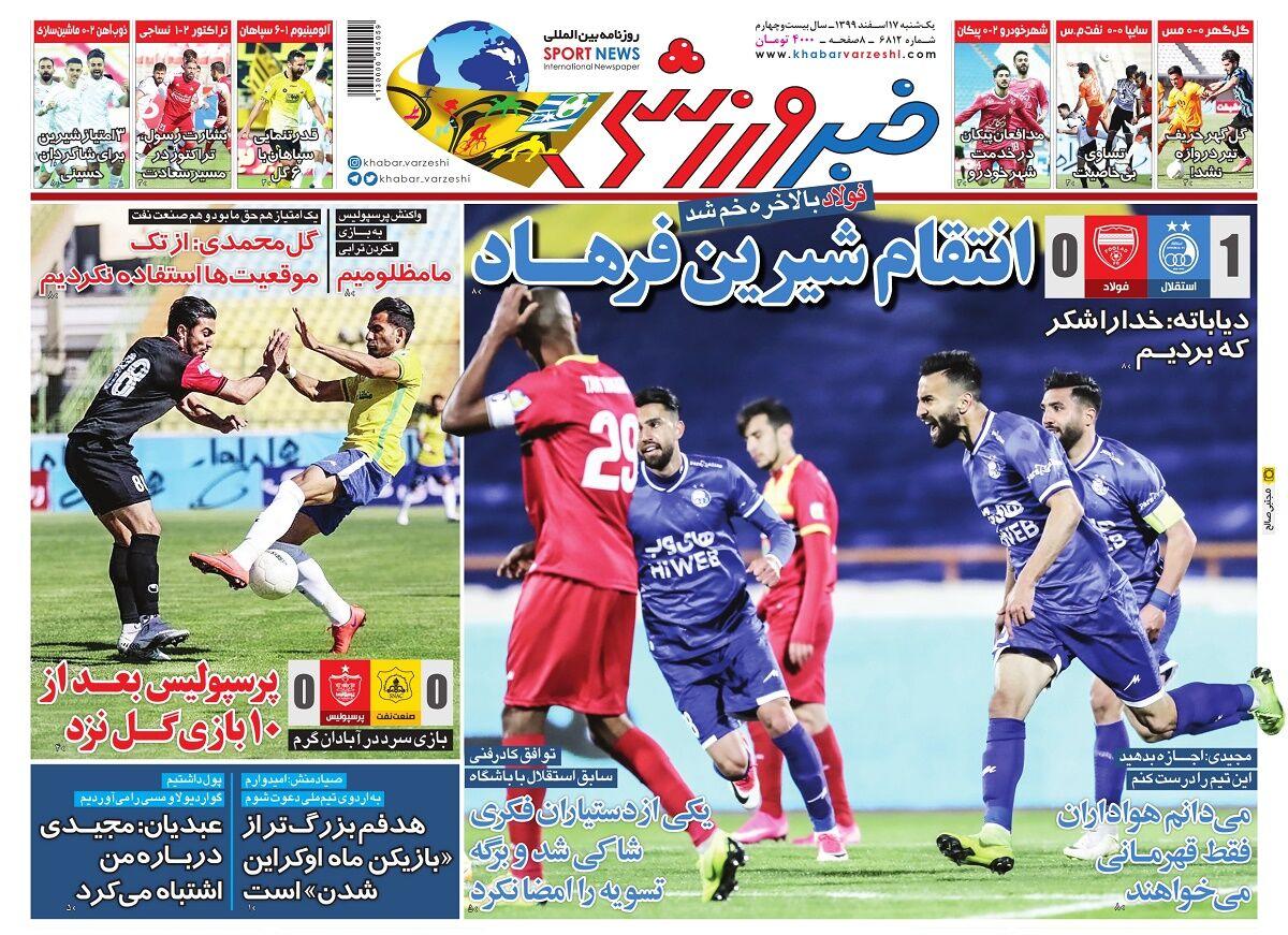 جلد روزنامه خبر ورزشی یکشنبه ۱۷ اسفند