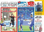 روزنامه ایران ورزشی| گلزن پرسپولیس کجاست؟