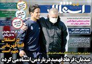روزنامه استقلال جوان| عبدیان: فرهاد فهمید درباره من اشتباه میکرده