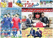 روزنامه خبرورزشی| سنگ بزرگ پیش پای گزینه مجیدی