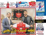 روزنامه ایران ورزشی| قطعه گمشده پازل یحیی