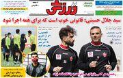 روزنامه ابرار ورزشی| سیدجلال حسینی: قانونی خوب است که برای همه اجرا شود