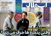 روزنامه استقلال جوان| وقتی پنجرهها حرف میزنند!