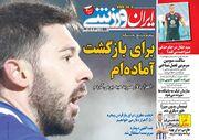 روزنامه ایران ورزشی| برای بازگشت آمادهام