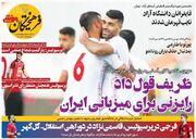 روزنامه فرهیختگان ورزشی| ظریف قول داد: رایزنی برای میزبانی ایران