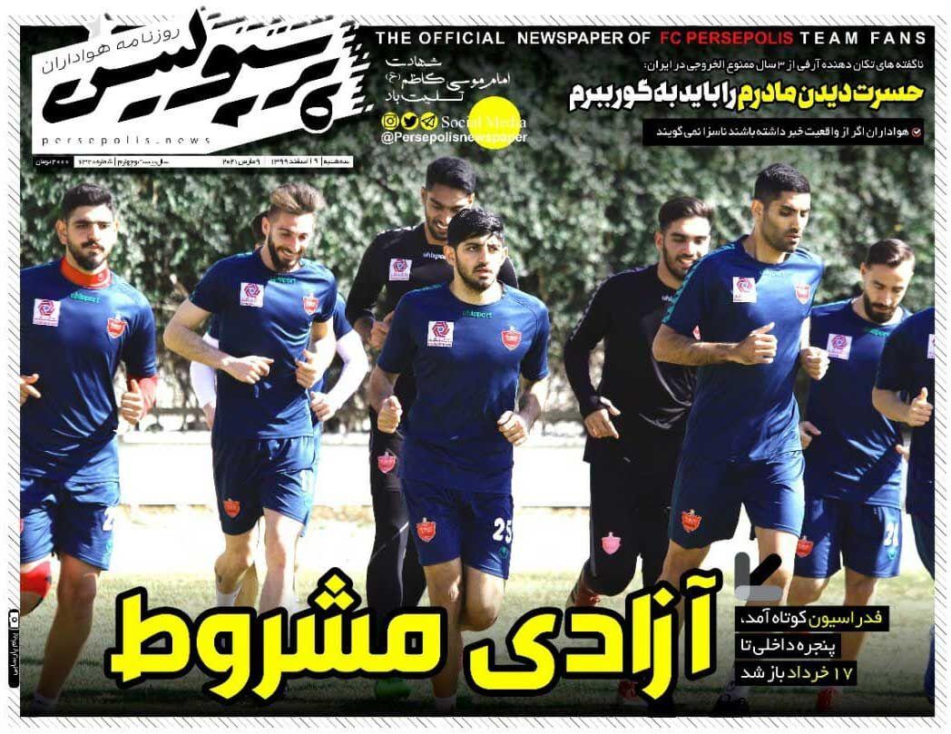 جلد روزنامه پرسپولیس سهشنبه ۱۹ اسفند