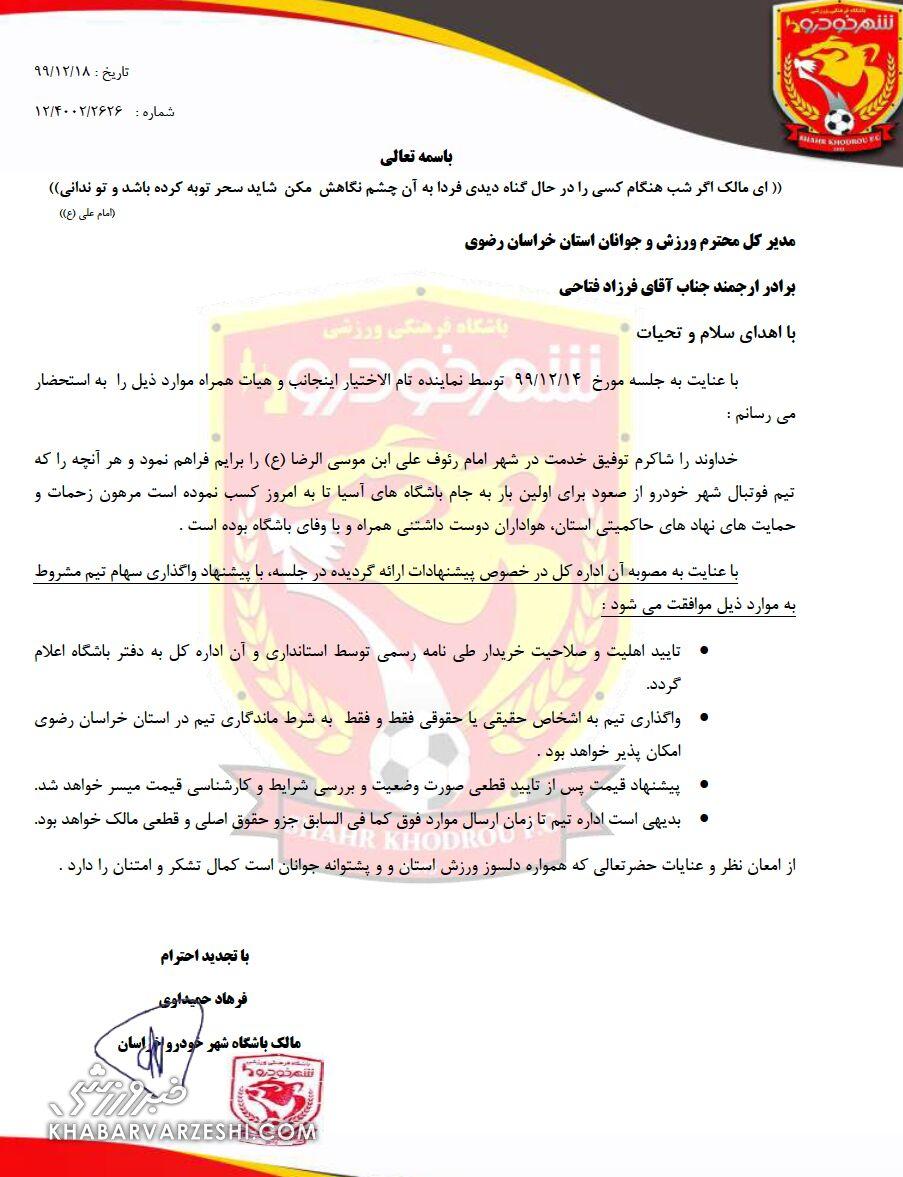 نامه فرهاد حمیداوی درباره انتقال شهرخودرو