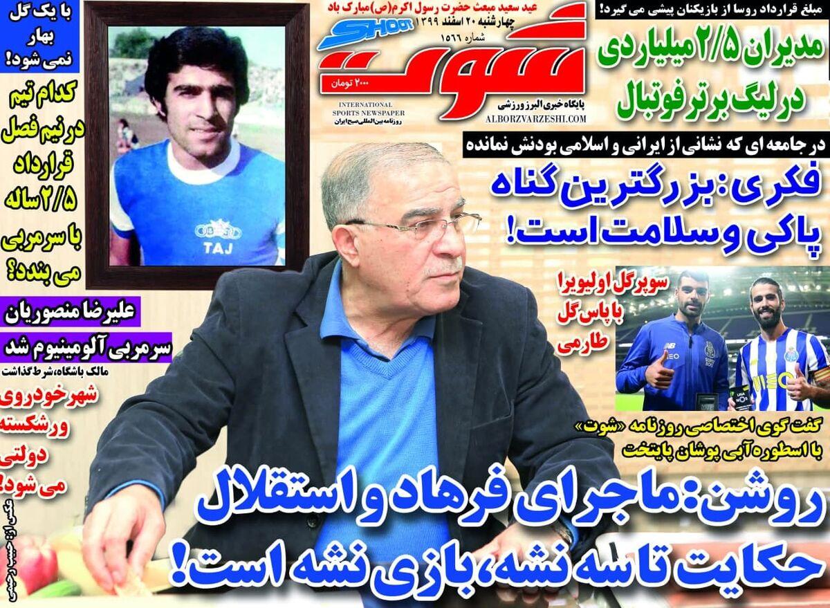 جلد روزنامه شوت چهارشنبه ۲۰ اسفند