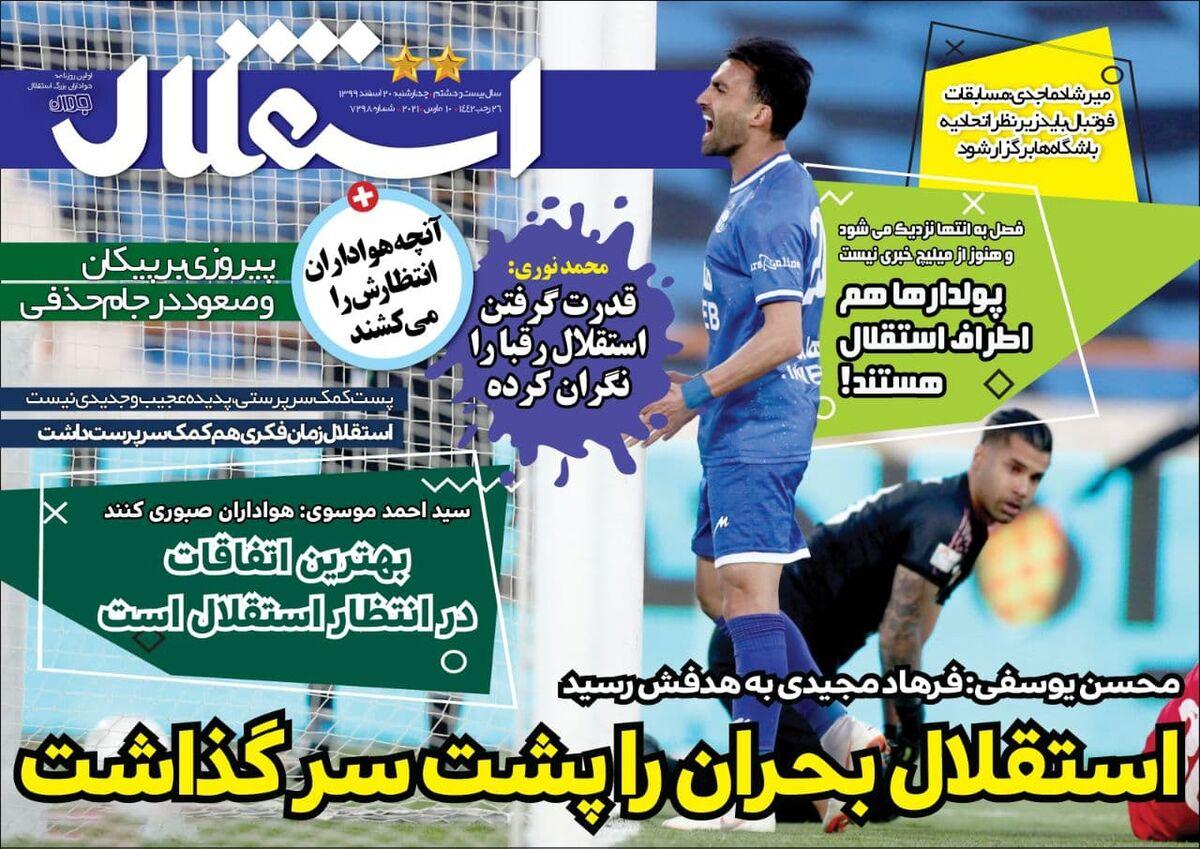 جلد روزنامه استقلال جوان چهارشنبه ۲۰ اسفند