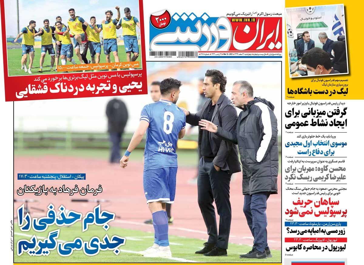 جلد روزنامه ایران ورزشی چهارشنبه ۲۰ اسفند