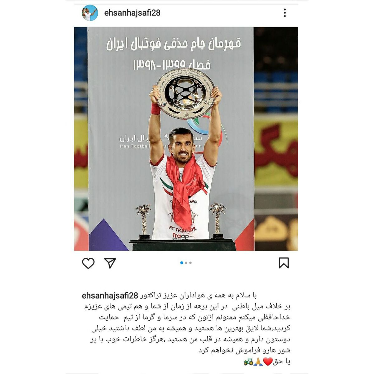 عکس | واکنش حاج صفی بعد از جدایی/ این اتفاق بر خلاف میل باطنی ام بود