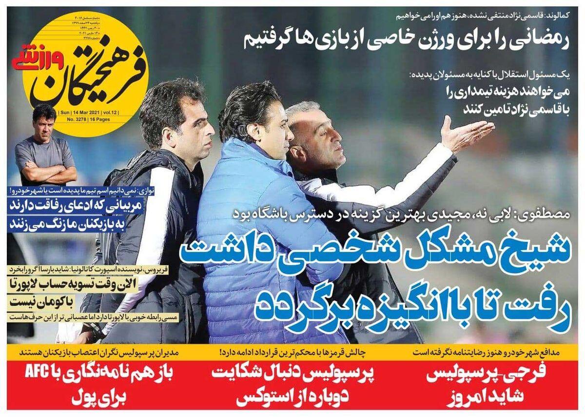 جلد روزنامه فرهیختگان ورزشی یکشنبه ۲۴ اسفند