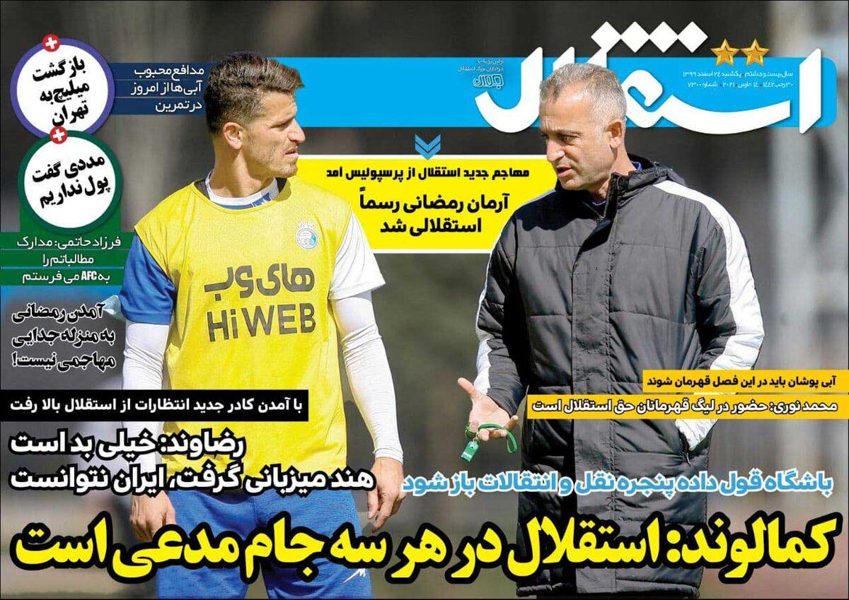 جلد روزنامه استقلال جوان یکشنبه ۲۴ اسفند