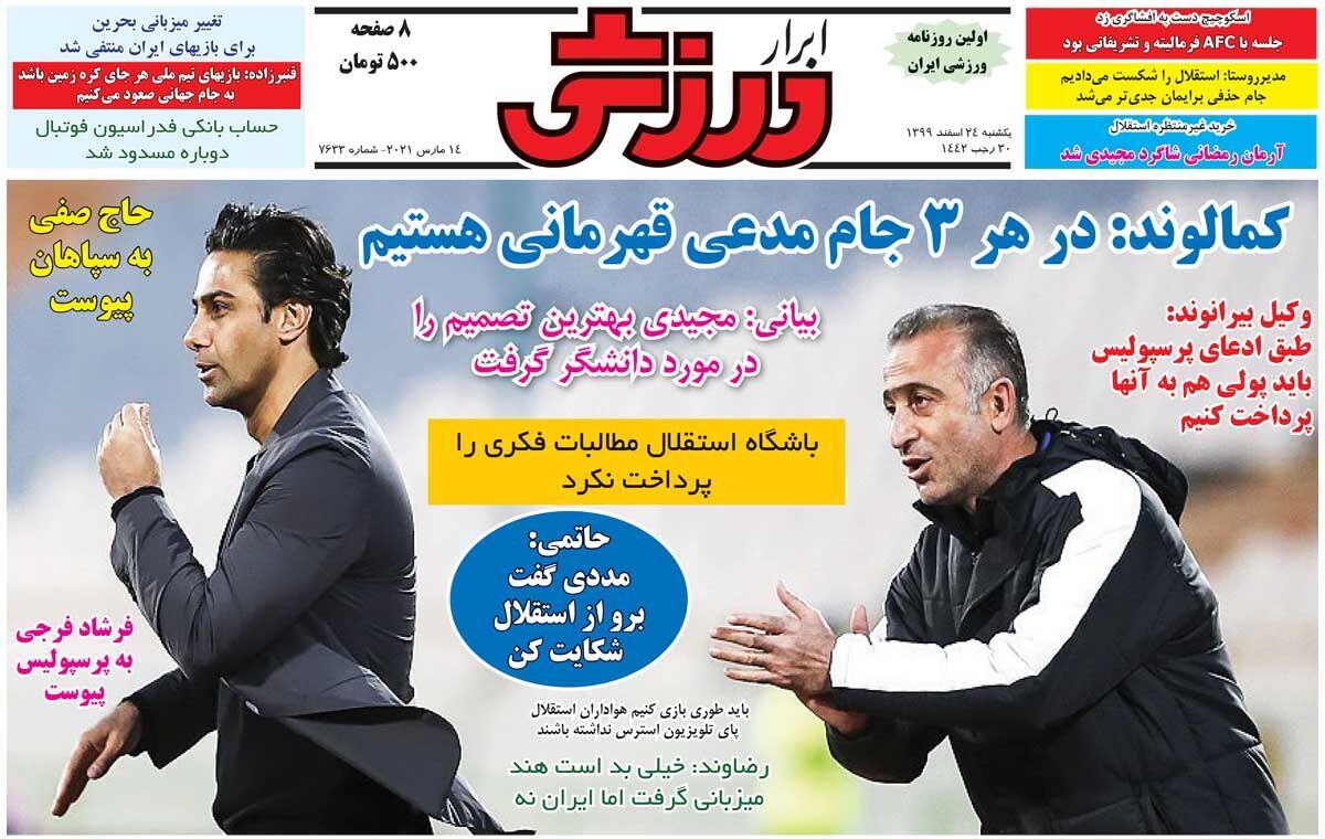 جلد روزنامه ابرار ورزشی یکشنبه ۲۴ اسفند