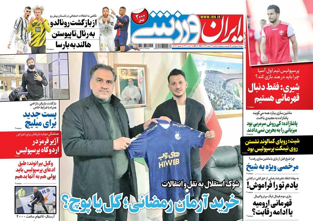 جلد روزنامه ایران ورزشی یکشنبه ۲۴ اسفند