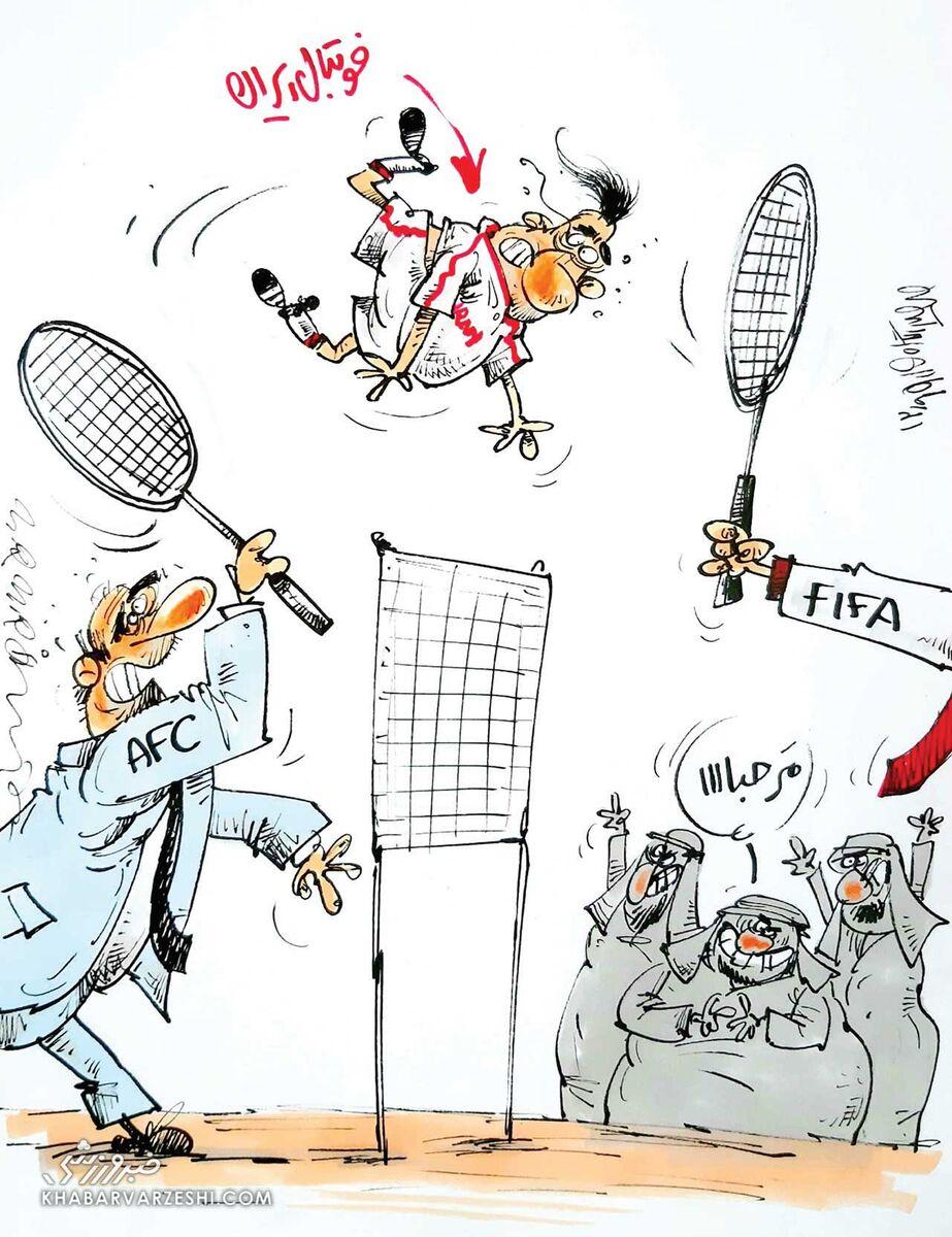 کارتون محمدرضا میرشاهولد درباره پاسکاری ایران بین FIFA و AFC