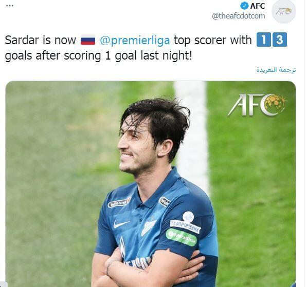 بازتاب آقای گلی آزمون در لیگ روسیه در توئیتر AFC