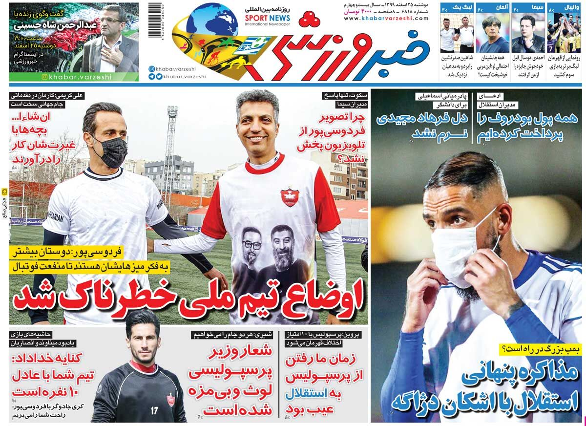 جلد روزنامه خبر ورزشی دوشنبه ۲۵ اسفند
