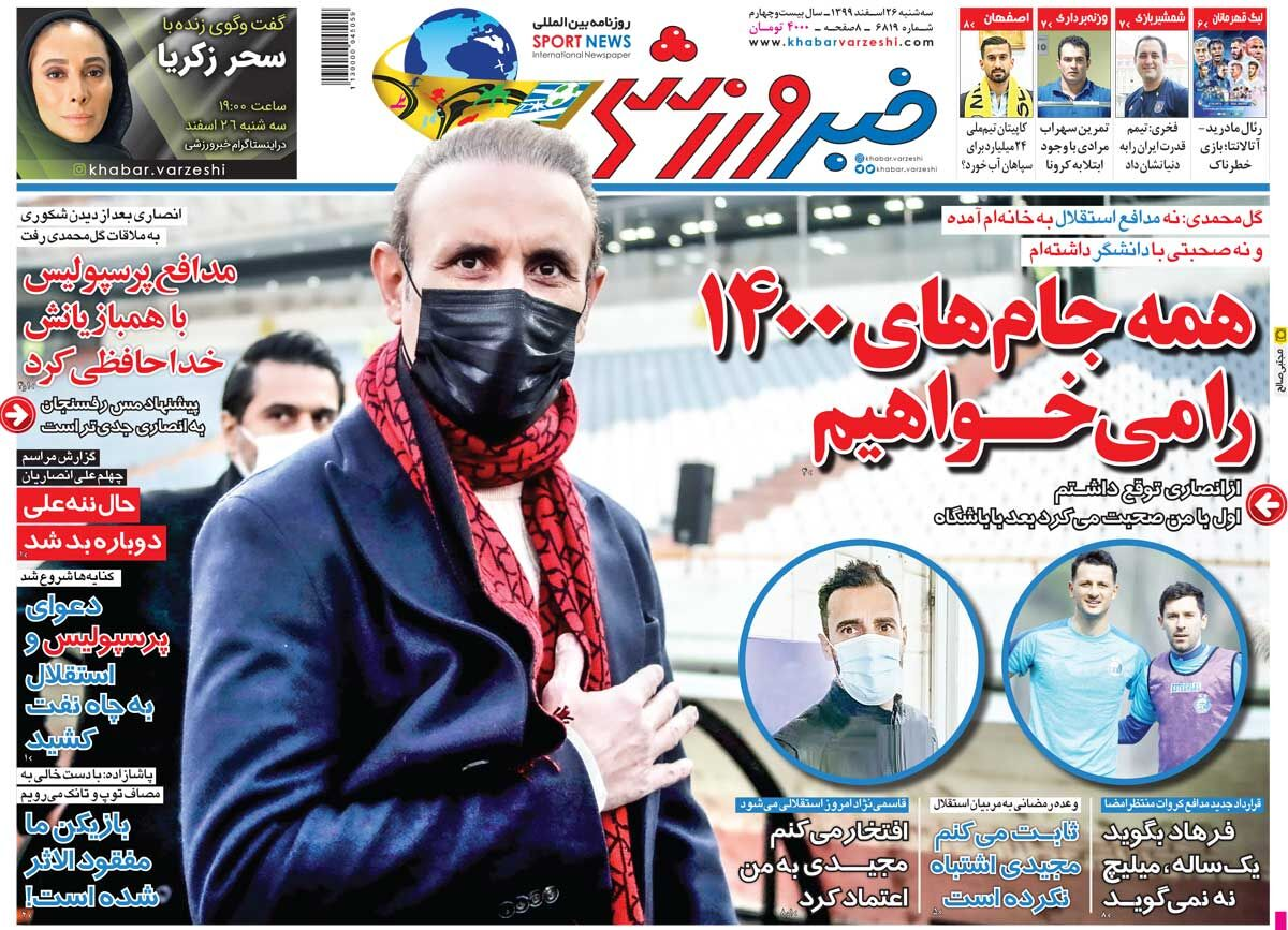 جلد روزنامه خبر ورزشی سهشنبه ۲۶ اسفند