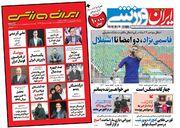 روزنامه ایران ورزشی| قاسمینژاد، دو امضا تا استقلال