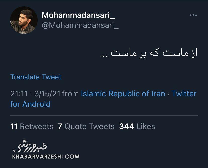 توییتر محمد انصاری